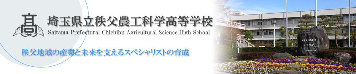 埼玉県立秩父農工科学高等学校