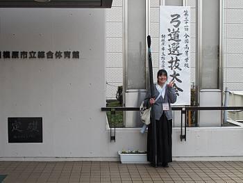 弓道全国大会 - 埼玉県立秩父農工科学高等学校